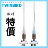 『現貨』日本TWINBIRD-手持直立兩用吸塵器TC-5220TW (粉紅、粉藍 兩色)