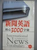 【書寶二手書T8/語言學習_KSD】新聞英語核心3000字彙_Toshihiko Kobayashi