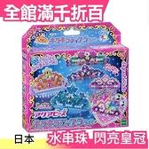 【閃亮亮皇冠 AQ-250】日本原裝 EPOCH 夢幻星星水串珠補充包 扮家家酒 創意 DIY 玩具【小福部屋】