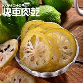 【快車肉乾】H24黃金檸檬原片