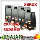 USAINK ☆Fuji Xerox  CT202264黑/CT202265藍/CT202266紅/CT202267黃 相容碳粉匣 4色1組 適用 CP115W/CP116W/CM225FW/CP115
