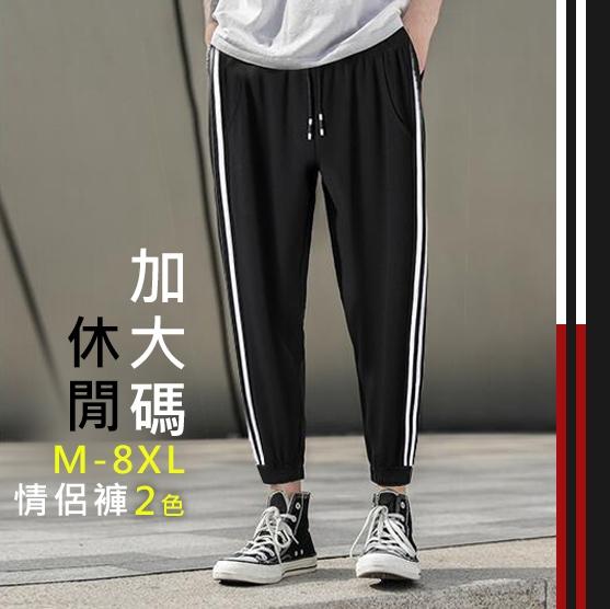 M-8XL加大碼 彈力三條槓長褲 類愛迪達三線運動褲 情侶長褲休閒褲 2色 【CW44066】