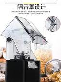 沙冰機商用奶茶店靜音帶罩隔音罩冰沙機碎冰攪拌料理榨汁機 MKS免運