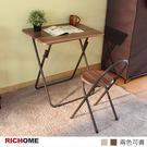 【RICHOME】♥DE227 ♥《超值折疊桌椅組-2色》折疊桌/邊桌/工作桌/兒童桌/小方桌/