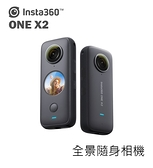 【EC數位】Insta360 ONE X2 全景隨身相機 全景相機 運動相機 5.7K 防水10米 360度 預購