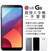 LG G6 H870DS 4G/64G (空機) 全新未拆封 原廠公司貨 G5 G4 V10 20 NOTE 4 5