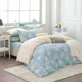 床包被套組 四件式雙人兩用被床包組/赫里亞 天空藍/美國棉授權品牌[鴻宇]台灣製2038