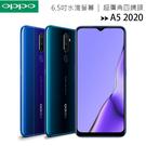 OPPO A5 2020 (4G/64G) 6.5吋超廣角四鏡頭大電量手機