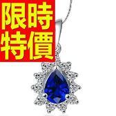 藍寶石 項鍊 墜子18k白金-0.35克拉生日情人節禮物女飾品53sa45【巴黎精品】