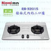 【PK廚浴生活館】 高雄 林內牌瓦斯爐 RB-N201S 檯面式內焰二口爐 ☆內焰爐頭 ☆雙層湯盤 RB-N201