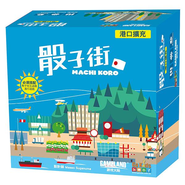【樂桌遊】骰子街:港口擴充 Machi Koro:Harbor Expansion GOK67