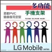 ◆多功能手機支架/卡通人形手機支架/LG KX190/KX210/KX216/KX218/KX266T/KX300/P500/T300/T325/P690