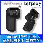 bitplay SNAP! Grip 藍芽快門把手 含手機固定夾 通用型手機自拍把手 攝影把手 手機把手 自拍遙控器