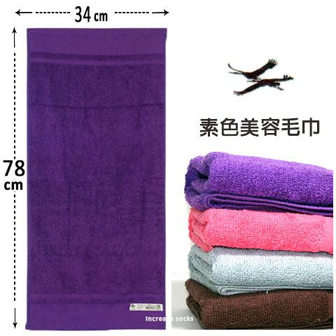 純棉毛巾 素色美容巾 台灣製 毛巾/擦手巾/ 澡巾 雙鶴