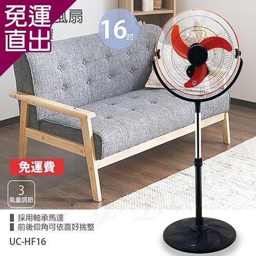 中央興 16吋 翻轉循環立扇/電風扇UC-HF16【免運直出】