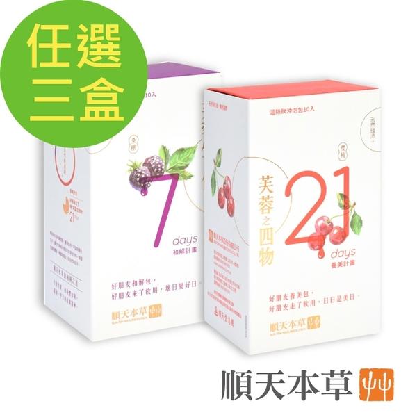 【順天本草】芙蓉之四物+芙蓉生之化(任選3盒NT$1180),週期保養月月美麗
