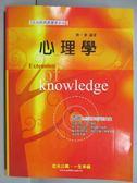 【書寶二手書T1/進修考試_QLH】心理學_蔡一菱_民101