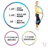 呼拉圈成人瘦腰收腹女健身減肥圈加重可拆卸兒童家用美腰XW(1件免運)