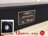 Rungo5.1聲道兩件式藍芽喇叭重低音家庭劇院組-12個喇叭款+100瓦低音炮組合一年到府收送保固