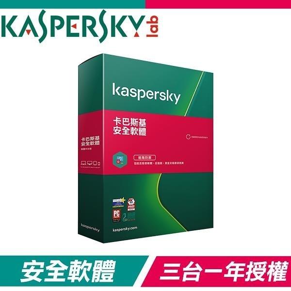 【南紡購物中心】卡巴斯基 Kaspersky 2021 安全軟體(3台裝置/1年授權) 2021 KIS 3D1Y盒裝