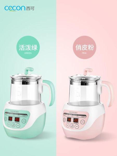 恆溫調奶器 西可恒溫調奶暖奶器熱水壺智慧全自動嬰兒沖奶泡奶機消毒器二合一 igo【小天使】