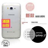 Samsung J7 四角防摔氣墊 空壓殼 手機殼 防摔殼 保護殼(W96-0060)