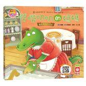 嘮嘮叨叨的媽媽【愛是無條件付出】(精裝書+CD) 1231-3 幼福 (購潮8)
