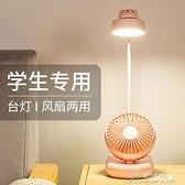 檯燈 LED臺燈護眼書桌目學生學習專用充電插電兩用床頭風扇臥室ins少女 快速出貨