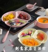 分餐盤兒童餐盤分格  陶瓷家用盤子菜盤早餐三格創意餐具分隔減肥 創意家居生活館