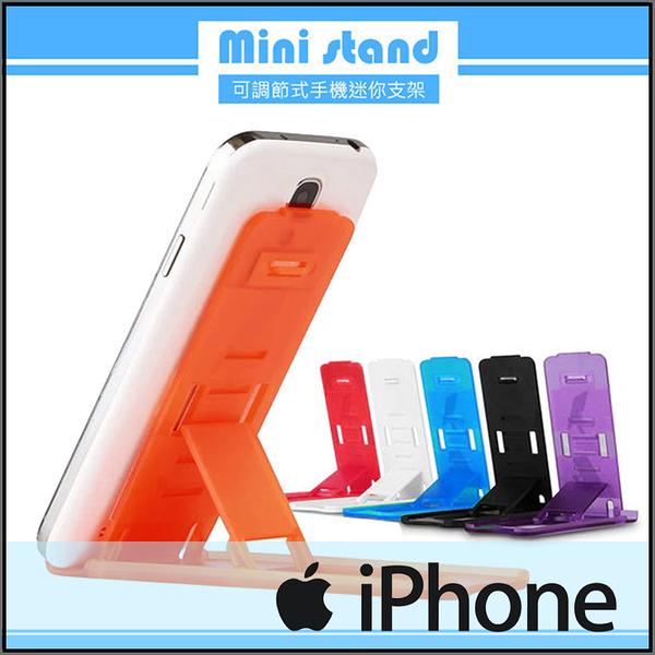 ◆Mini stand 可調節式手機迷你支架/手機架/APPLE IPhone 4/4S/5/5S/5C/6/6S/6 PLUS/6S PLUS