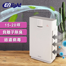 抗敏除菌空氣清淨機 伊德爾ENLight EH1802 淨化器 清新機【NS118】《約翰家庭百貨