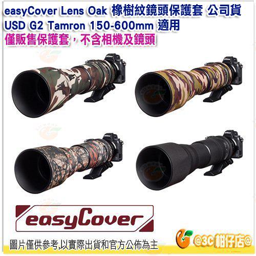 easyCover Lens Oak 橡樹紋鏡頭保護套 公司貨 USD G2 Tamron 150-600mm 適用