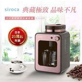 *加碼贈奇美兩用吸塵器*【日本Siroca】crossline 自動研磨悶蒸咖啡機-玫瑰粉紅 SC-A1210RP