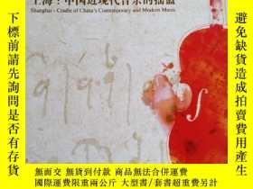 二手書博民逛書店罕見上海:中國近現代音樂的搖籃Y9412 李嵐清 文匯出版社 出