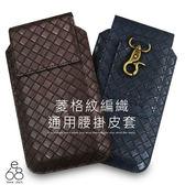 通用 編織 手機包 手機皮套 菱格紋 皮革 腰包 腰掛 iPhone 7 6 6S Plus 華碩3 ZE520KL ZE552KL