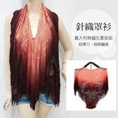外套罩衫   台灣製波西米亞時尚流蘇多功能罩衫(酒紅) 【Daima黛瑪】