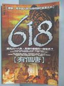 【書寶二手書T1/歷史_IBX】618有個唐_唐汶