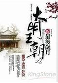 大明王朝的最後歲月(2)