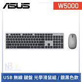 【限時特價】 ASUS 原廠 W5000 輕薄無線鍵盤滑鼠組