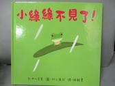【書寶二手書T2/少年童書_XEL】小綠綠不見了!_中川宏貴