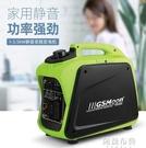 發電機 微型汽油變頻發電機家用靜音手提便...