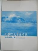 【書寶二手書T5/音樂_KEU】七番町之琴愛日記--鋼琴樂譜全集_麥書