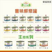 almo義士大廚〔豐味燉貓罐系列,16種口味,70g〕(單罐)