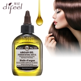 Difeel蒂妃護乾髮護髮油75ml(摩洛哥堅果) 改善毛躁 健康強韌 豐盈彈性
