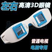 3D眼鏡 左右格式暴風電腦電視通專用3d眼鏡秒紅藍左右分屏立體觀屏鏡
