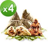 【樂活e棧 】-素食客家粿粽子+潘金蓮素食嬌粽子(6顆/包,共4包)