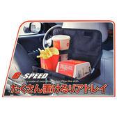 【旭益汽車百貨】G-SPEED 車用餐盤 PR33