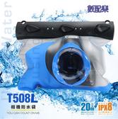 *數配樂*Kamera T508L 同 T-018L 微單眼相機 20M潛水游泳 防水袋 NEX5 NEX-F3 GF3 EPL3 長鏡 Tteoobl