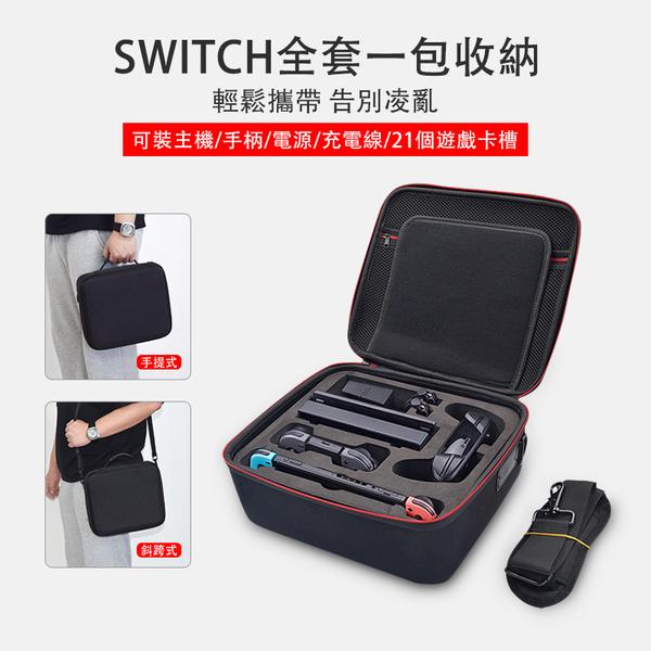【現貨】Switch整理包 收納大包 Switch遊戲機全套配件包 NS主機手柄硬盒 可裝21張遊戲卡 可手提肩提