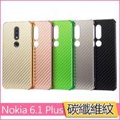 諾基亞 Nokia 6.1 Plus 手機殼 諾基亞X6 保護套 四角防摔 碳纖維紋 金屬邊框 推拉式 外殼丨麥麥3C